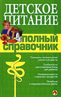 Детское питание. Полный справочник