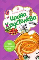 Хрусталева И. - Левак укрепляет брак' обложка книги