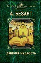Безант А. - Древняя мудрость' обложка книги