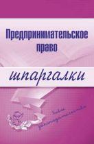 Щирский Д.А. - Предпринимательское право. Шпаргалки. 3-е изд., перераб. и доп.' обложка книги