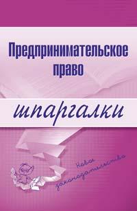 Предпринимательское право. Шпаргалки. 3-е изд., перераб. и доп.