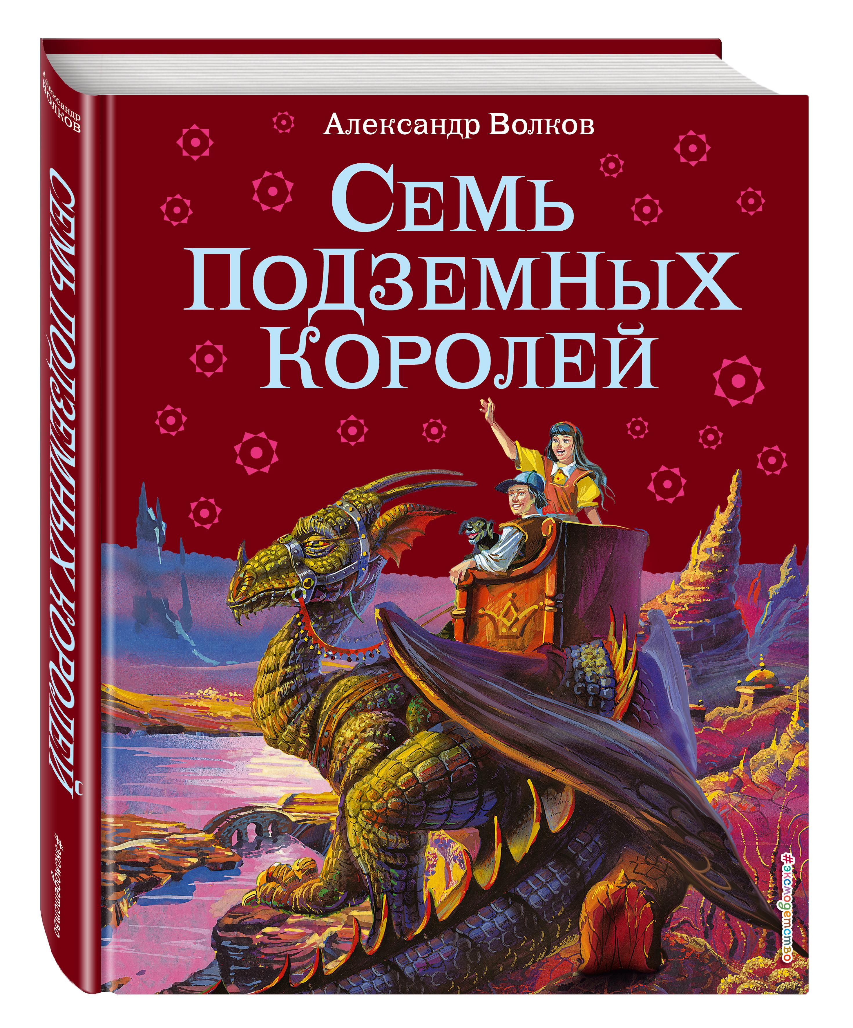 Александр Волков Семь подземных королей художественные книги росмэн волков александр семь подземных королей