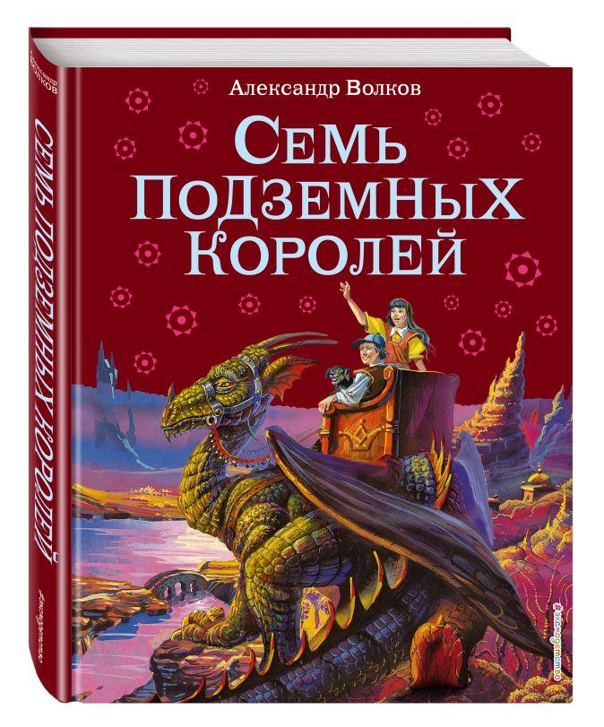 Александр Волков - Семь подземных королей (ил. В. Канивца) (#3) обложка книги