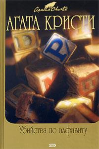 Убийства по алфавиту: детективные романы
