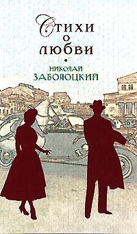 Стихи о любви Заболоцкий Н.А.