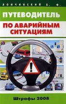 Лончинский Б.Ф. - Путеводитель по аварийным ситуациям' обложка книги