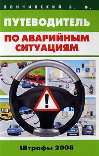 Путеводитель по аварийным ситуациям Лончинский Б.Ф.