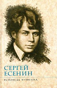 Исповедь хулигана Есенин С.А.