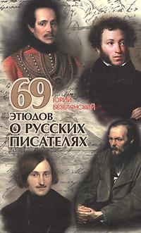 69 этюдов о русских писателях