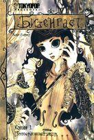 Бизенгаст. Кн. 1. Потерянный мир