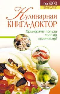 Кулинарная книга-доктор Демкина М.Н., Кравченко В.В.