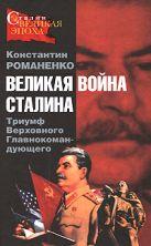 Романенко К.К. - Великая война Сталина. Триумф Верховного Главнокомандующего' обложка книги