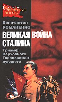 Великая война Сталина. Триумф Верховного Главнокомандующего