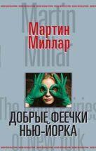 Миллар М. - Добрые феечки Нью-Йорка' обложка книги