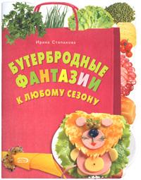 Бутербродные фантазии к любому сезону Степанова И.В.