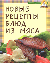 Новые рецепты блюд из мяса