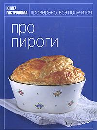 Книга Гастронома Про пироги - фото 1