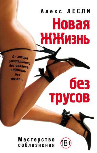Алекс Лесли - Новая жжизнь без трусов обложка книги