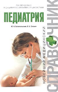Педиатрия Белопольский Ю.А., Оленич В.Б.