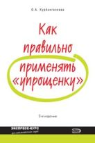 Курбангалеева О.А. - Как правильно применять упрощенку. 2-е изд., перераб. и доп.' обложка книги