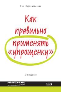 """Как правильно применять """"упрощенку"""". 2-е изд., перераб. и доп. Курбангалеева О.А."""