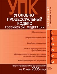 Уголовно-процессуальный кодекс РФ. Текст c изменениями и дополнениями на 15 мая 2008 года