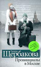 Щербакова Г. - Провинциалы в Москве' обложка книги