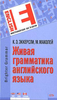 Эккерсли К.Э., Маколей М. - Живая грамматика английского языка обложка книги