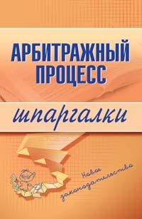 Арбитражный процесс. Шпаргалки. 2-е изд., перераб. и доп.