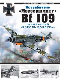 """Истребитель """"Мессершмитт Bf 109"""". Германский """"король воздуха"""" - фото 1"""