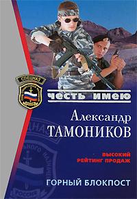 Горный блокпост Тамоников А.А.