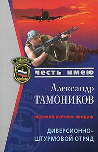 Диверсионно-штурмовой отряд Тамоников А.А.