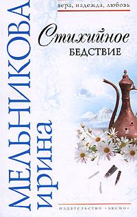 Стихийное бедствие: роман Мельникова И.А.