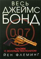Флеминг Й. - Человек с золотым пистолетом' обложка книги