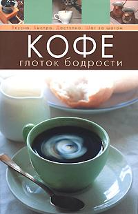 Кофе. Глоток бодрости