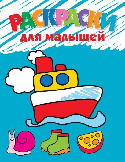 3+ Раскраски для малышей (кораблик) - фото 1