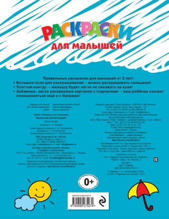 3+ Раскраски для малышей (кораблик)