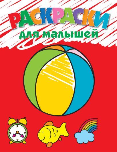 3+ Раскраски для малышей (мяч) - фото 1
