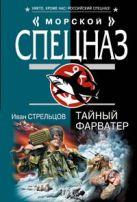Стрельцов И.З. - Тайный фарватер' обложка книги
