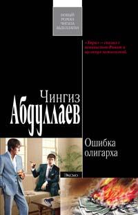 Ошибка олигарха Абдуллаев Ч.А.