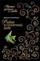 Алпатова И. - Рыбка в солнечной воде' обложка книги