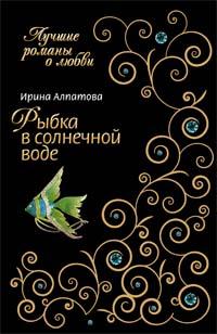 Лучшие романы о любви (обложка)