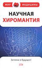 Тегако Л.И. - Научная хиромантия' обложка книги