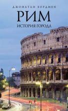 Бордмен Д. - Рим: история города' обложка книги