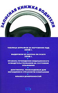 Записная книжка водителя