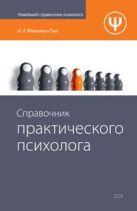 Малкина-Пых И.Г. - Справочник практического психолога' обложка книги