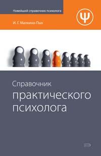 Новейший справочник психолога