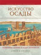 Кэмпбелл Д.Б. - Искусство осады. Знаменитые штурмы и осады Античности' обложка книги