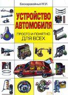 Бескаравайный М.И. - Устройство автомобиля просто и понятно для всех' обложка книги