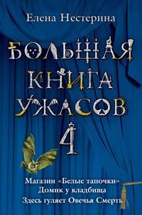 Большая книга ужасов. 4: Магазин